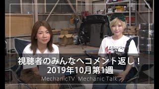 視聴者のみんなへコメント返し!2019年10月第1週【メカニックTV】
