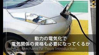 動力の電気化で電気関係の資格も必要になってくるか【メカニックTV】