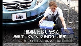 3種類を比較しながら洗車向けのバケツを紹介します!【メカニックTV】