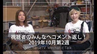 視聴者のみんなへコメント返し!2019年10月第2週【メカニックTV 】