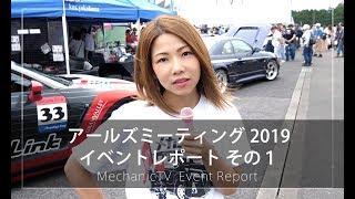 アールズミーティング2019 イベントレポート その1【メカニックTV】