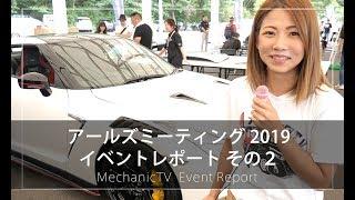 アールズミーティング 2019 イベントレポート その2【メカニックTV】