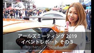 アールズミーティング 2019 イベントレポート その3【メカニックTV】