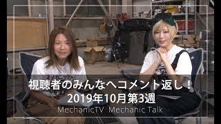 視聴者のみんなへコメント返し!2019年10月第3週【メカニックTV】