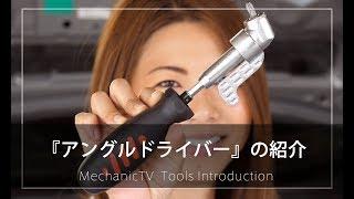 『アングルドライバー』の紹介【メカニックTV】