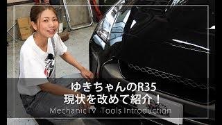 ゆきちゃんのR35 現状を改めて紹介!【メカニックTV】