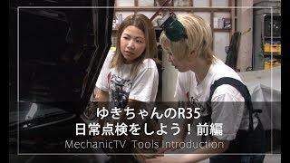 ゆきちゃんのR35 日常点検をしよう!前編【メカニックTV】