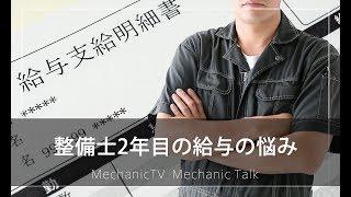 整備士2年目の給与の悩み【メカニックTV】