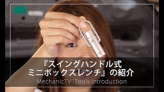 『スイングハンドル式ミニボックスレンチ』の紹介【メカニックTV】