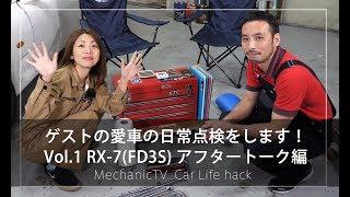 ゲストの愛車の日常点検をします! Vol 1 RX 7FD3S アフタートーク編【メカニックTV】