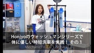 Honjyoのウォッシュマンシリーズで体に優しい時短洗車を実践! その1【メカニックTV】