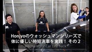 Honjyoのウォッシュマンシリーズで体に優しい時短洗車を実践! その2【メカニックTV】