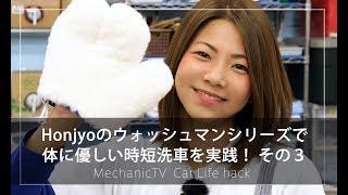 Honjyoのウォッシュマンシリーズで体に優しい時短洗車を実践! その3【メカニックTV】