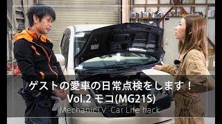 ゲストの愛車の日常点検をします! Vol 2 モコMG21S【メカニックTV】