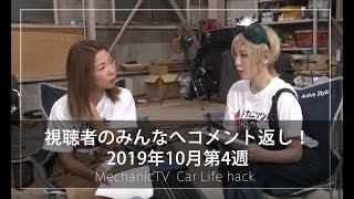 視聴者のみんなへコメント返し!2019年10月第4週【メカニックTV】