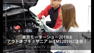 東京モーターショー2019はアウトオブキッザニア in TMS2019に注目!【メカニックTV】