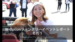 W Optionジャンボリー イベントレポート その1【メカニックTV】