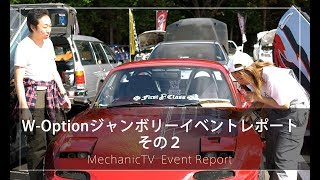 W Optionジャンボリー イベントレポート その2【メカニックTV】