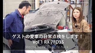 ゲストの愛車の日常点検をします! Vol 1 RX 7FD3S【メカニックTV】