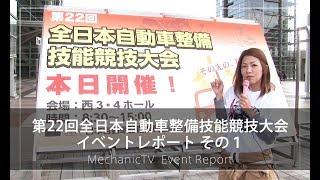 第22回全日本自動車整備技能競技大会 イベントレポートその1【メカニックTV】