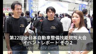第22回全日本自動車整備技能競技大会 イベントレポートその2【メカニックTV】
