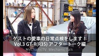ゲストの愛車の日常点検をします! Vol 3 GT-R(R35) アフタートーク編【メカニックTV】