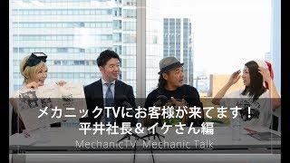 メカニックTVにお客様が来てます!平井社長&イケさん編【メカニックTV】