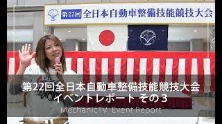 第22回全日本自動車整備技能競技大会 イベントレポート その3【メカニックTV】