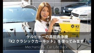 ケルヒャーの高圧洗浄機『K2 クラシック カーキット』を使ってみます!【メカニックTV】