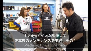 Honjyoアイテムを使って洗車後のメンテナンスを実践!その1【メカニックTV】