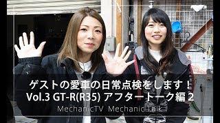 ゲストの愛車の日常点検をします! Vol 3 GT-R(R35) アフタートーク編2【メカニックTV】