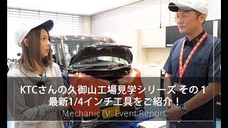 KTCさんの久御山工場見学シリーズ その1 最新1/4インチ工具をご紹介!【メカニックTV】