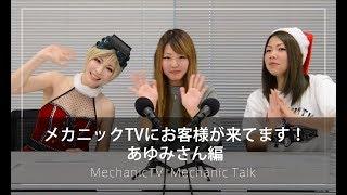 メカニックTVにお客様が来てます!あゆみさん編【メカニックTV】