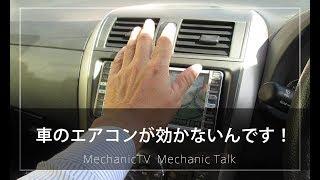 車のエアコンが効かないんです!【メカニックTV】