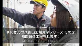 KTCさんの久御山工場見学シリーズ その2 熱間鍛造工程をします!【メカニックTV】