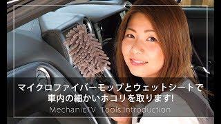 マイクロファイバーモップとウェットシートで車内の細かなホコリを取ります!【メカニックTV】
