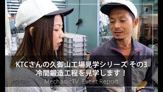 KTCさんの久御山工場見学シリーズ その3 冷間鍛造工程を見学します!【メカニックTV】