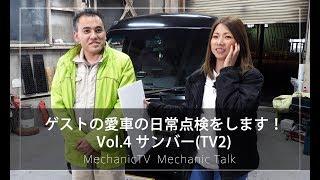 ゲストの愛車の日常点検をします! Vol 4 サンバーTV2【メカニックTV】