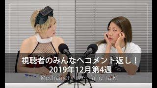 JP     9+  アバターの画像   0:02 / 9:28 視聴者のみんなへコメント返し!2019年12月第4週【メカニックTV】