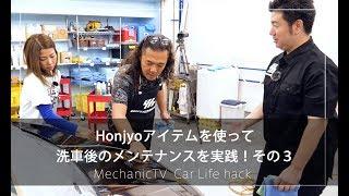 Honjyoアイテムを使って洗車後のメンテナンスを実践!その3【メカニックTV】