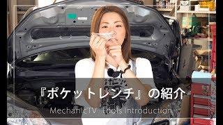『ポケットレンチ』の紹介【メカニックTV】