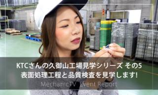 KTCさんの久御山工場見学シリーズ その5 表面処理工程と品質検査を見学します!【メカニックTV】