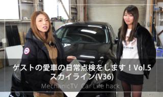 ゲストの愛車の日常点検をします!Vol 5 スカイラインV36【メカニックTV】