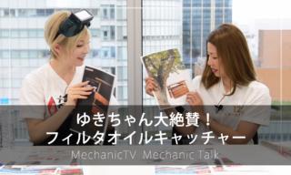 ゆきちゃん大絶賛!フィルタオイルキャッチャー【メカニックTV】