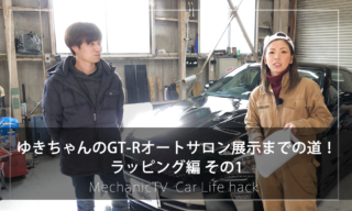 ゆきちゃんのGT-Rオートサロン展示までの道!ラッピング編 その1【メカニックTV】