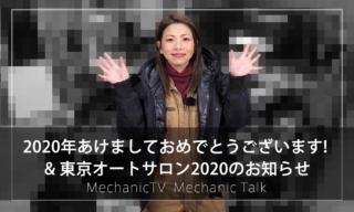 2020年あけましておめでとうございます! & 東京オートサロン2020のお知らせ【メカニックTV】