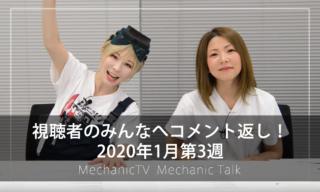 視聴者のみんなへコメント返し!2020年1月第2週【メカニックTV】