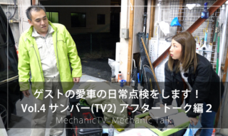ゲストの愛車の日常点検をします! Vol.4 サンバー(TV2) アフタートーク編2【メカニックTV】