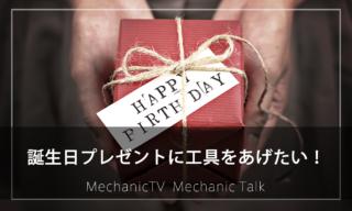 誕生日プレゼントに工具をあげたい!【メカニックTV】