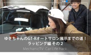 ゆきちゃんのGT-R オートサロン展示までの道!ラッピング編 その2【メカニックTV】